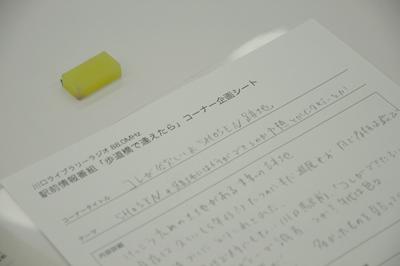 img_yuzu_radio_03.JPG