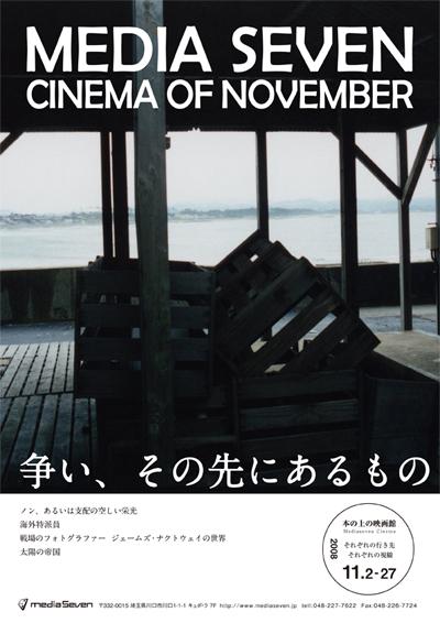 本の上の映画館2008年11月