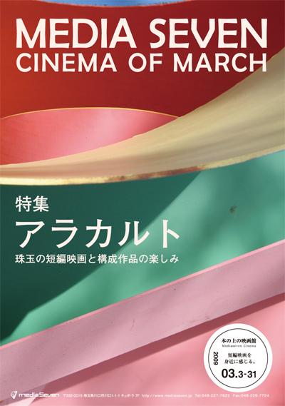 0903_cinema_omote_ol.jpg