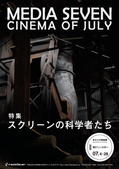 0907_cinema_omote_ol.jpg