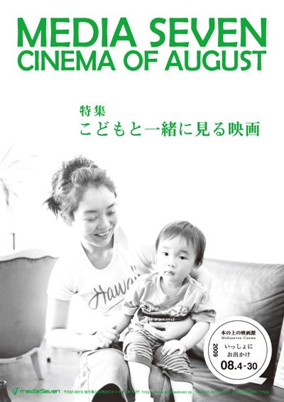 0908_cinema_omote_ol.jpg