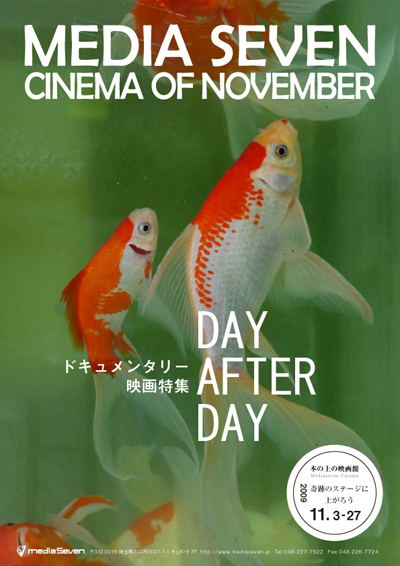 0909_cinema_omote.jpg