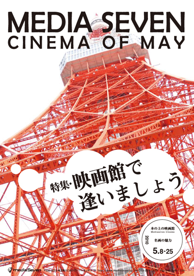 1005_cinema_omote.jpg