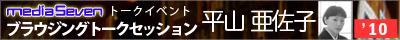 2010年11月25日は平山 亜佐子さんをお招きします。ブラウジングトークセッション