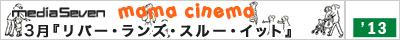 1303_mamacinema_bn.jpg