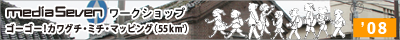 ゴーゴー!カワグチ・ミチ・マッピング