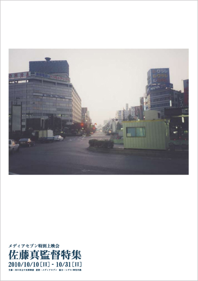 Sato_Makoto_Omote_B5.jpg