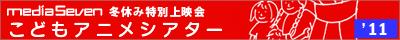 animekodomo12.png