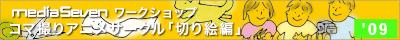 10月のワークショップ「コマ撮りアニメサークル」