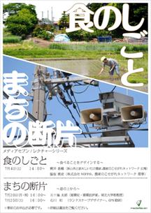 7月の『まちの断片』1人目のゲストは五十嵐 太郎さんです