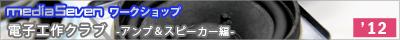 denshikosaku1211_bn.png