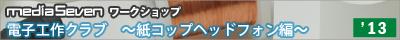 denshikosaku1304_bn.png