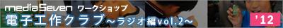 denshikosaku_1208bn.png