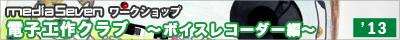 denshikosaku_1306_bn.png