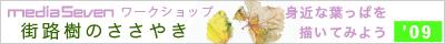 色づいた川口の身近な葉っぱを描いてみよう