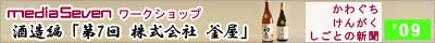 かわぐち けんがく しごとの新聞 第7回酒蔵編は株式会社 釜屋さんです。