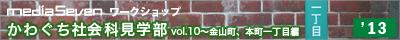 kengakubu_1305_bn.png