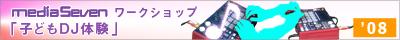 kodomo_DJ.jpg