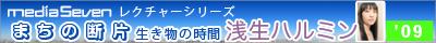 『まちの断片』第七回目のゲストは浅生ハルミンさんです