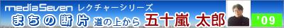 レクチャーシリーズ『まちの断片』第四回目は五十嵐太郎さんです