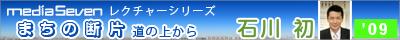 レクチャーシリーズ『まちの断片』第五回目は石川初さんです