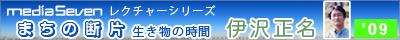 『まちの断片』第六回目は伊沢正名さんです