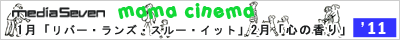 mamacinema1101.png