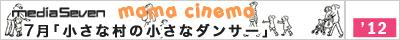 mamacinema1207_bn_01.jpg