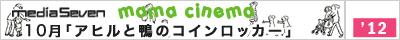 mamacinema_1210_bn.jpg