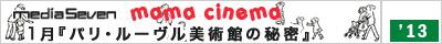 mamacinema_1301_bn.jpg