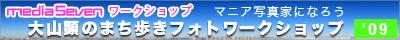 9月21日は大山顕さんのフォトワークショップです