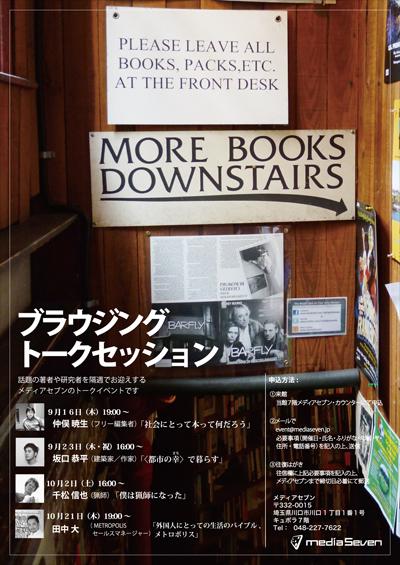 poster_browsing.jpg