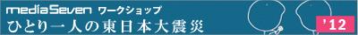shisaiintervew01.png