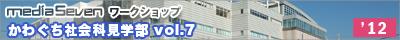 syakaikakengaku1212bn.png